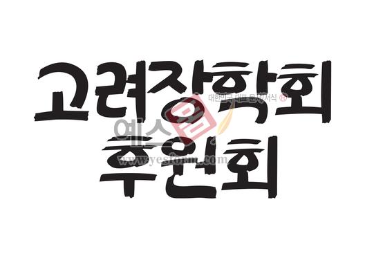 미리보기: 고려장학회 후원회 - 손글씨 > 캘리그라피 > 간판