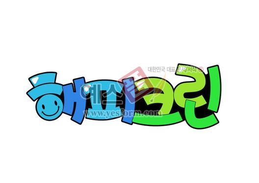 미리보기: 해피크린(세탁,크리닝) - 손글씨 > POP > 문패/도어사인