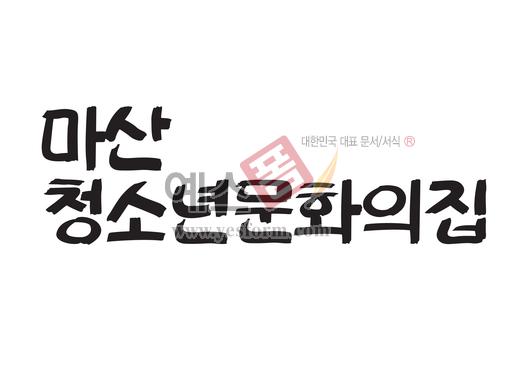 미리보기: 마산청소년문화의집 - 손글씨 > 캘리그라피 > 간판