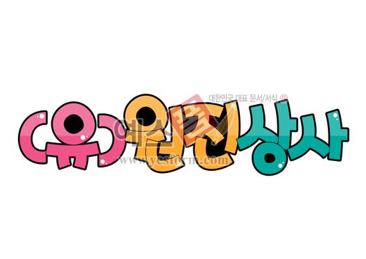 미리보기: (유) 원진상사(회사명,간판,company,office) - 손글씨 > POP > 문패/도어사인