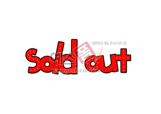 미리보기: sold out(매진,완판) - 손글씨 > POP > 안내표지판
