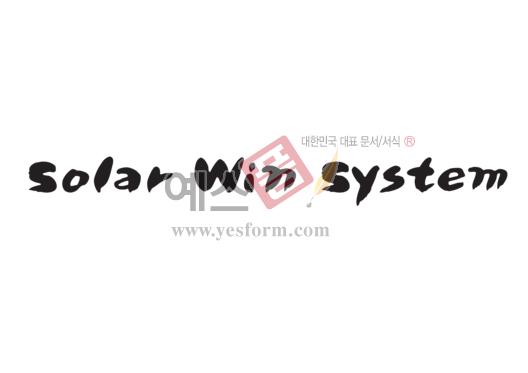 미리보기: Solar Win System - 손글씨 > 캘리그라피 > 간판