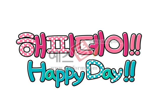 미리보기: 해피 데이!Happy Day! - 손글씨 > POP > 응원피켓