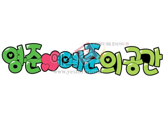미리보기: 영준♡예준의 공간 - 손글씨 > POP > 문패/도어사인
