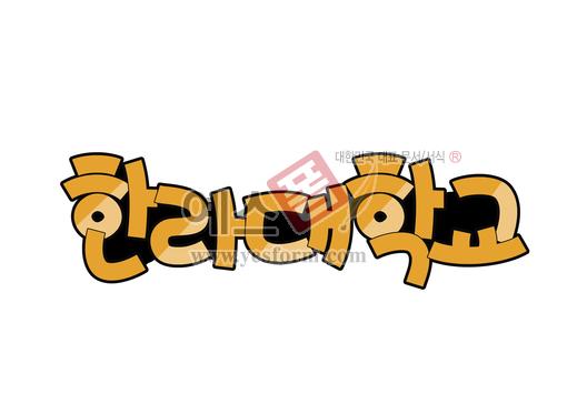미리보기: 한라대학교 - 손글씨 > POP > 문패/도어사인