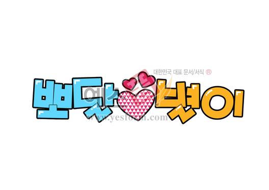 미리보기: 뽀달♥별이(애완동물,고양이,cat,pet) - 손글씨 > POP > 문패/도어사인