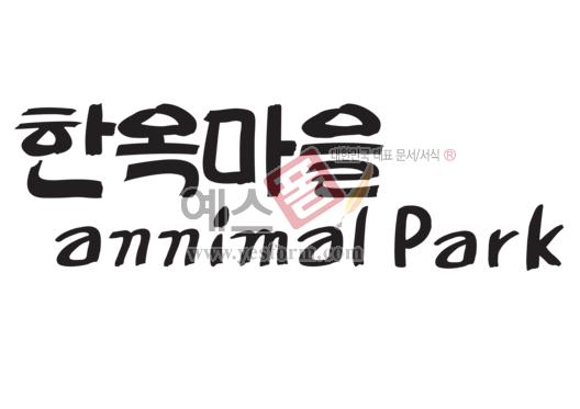 미리보기: 한옥마을 animal park - 손글씨 > 캘리그라피 > 간판