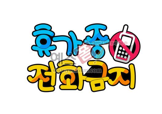 미리보기: 휴가 중 전화금지 - 손글씨 > POP > 안내표지판
