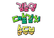 김순영 대숲김치 손두부
