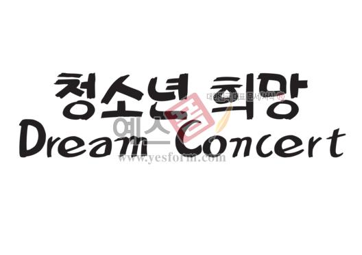 미리보기: 청소년 희망Dream Concert - 손글씨 > 캘리그라피 > 행사/축제