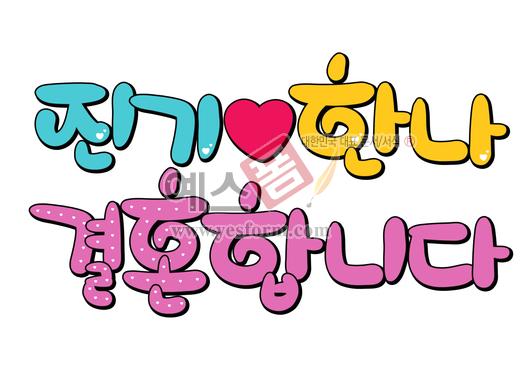 미리보기: 진기♡한나결혼합니다 - 손글씨 > POP > 웨딩축하
