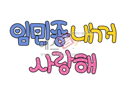 미리보기: 임민종 내꺼 사랑해 - 손글씨 > POP > 웨딩축하