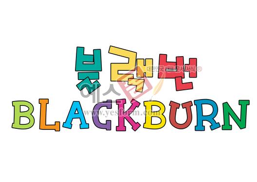 미리보기: 블랙번 BLACKBURN - 손글씨 > POP > 기타