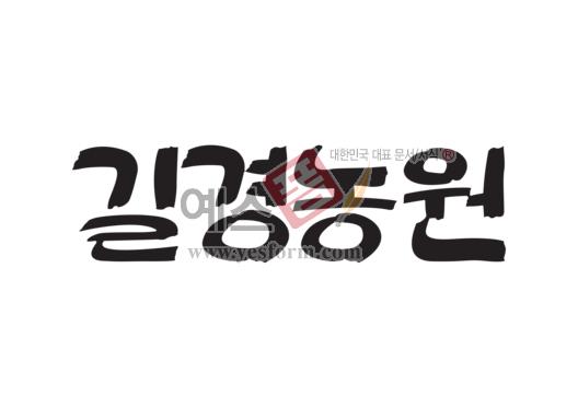 미리보기: 길경농원 - 손글씨 > 캘리그라피 > 간판