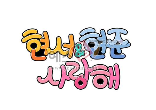 미리보기: 현서 & 현준 사랑해 - 손글씨 > POP > 웨딩축하