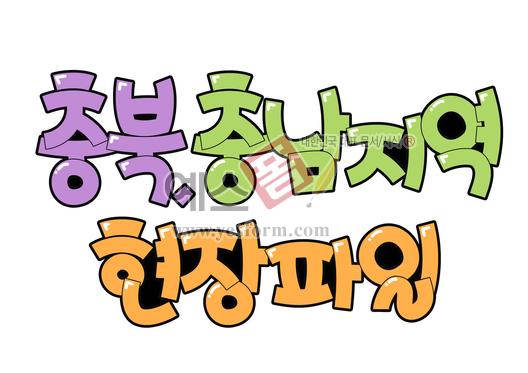 미리보기: 충북,충남지역 현장파일 - 손글씨 > POP > 기타