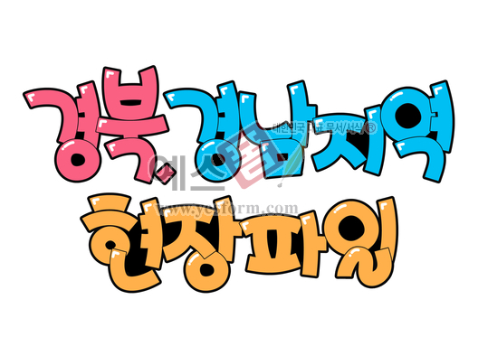 미리보기: 경북,경남지역 현장파일 - 손글씨 > POP > 기타
