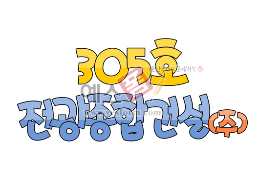 미리보기: 305호 전광종합건설(주) - 손글씨 > POP > 문패/도어사인