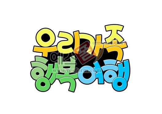 미리보기: 우리가족행복여행 - 손글씨 > POP > 기타
