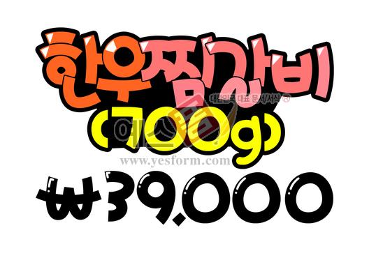 미리보기: 한우찜갈비 700g 39,000 (메뉴판,음식점,식당,고기집,가격표) - 손글씨 > POP > 음식점/카페