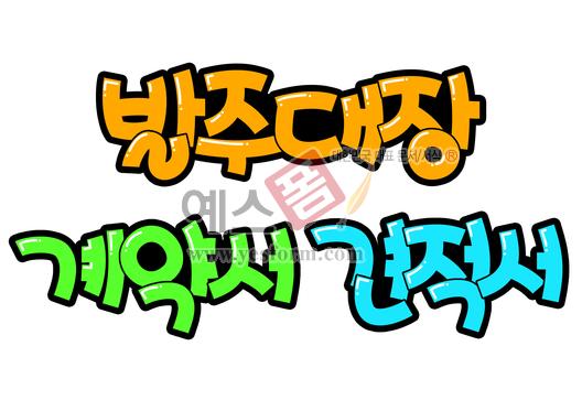 미리보기: 발주대장 계약서 견적서 (서식,문서,사무실) - 손글씨 > POP > 기타