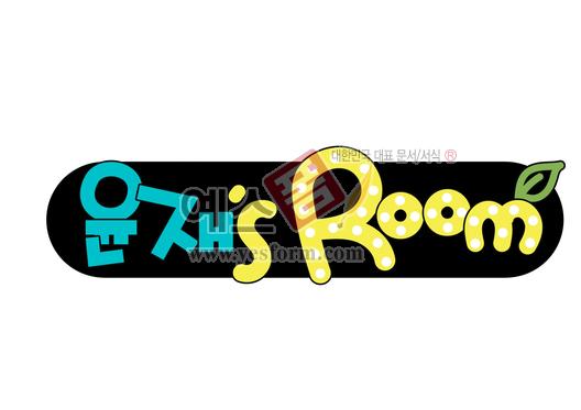 미리보기: 윤재s Room(방문,아이방,이름표) - 손글씨 > POP > 문패/도어사인