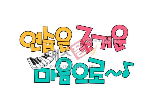 미리보기: 연습은 즐거운 마음으로~♬ - 손글씨 > POP > 기타