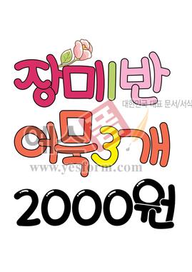 미리보기: 장미1반 어묵 3개 2000원(바자회,음식,메뉴판,가격표) - 손글씨 > POP > 음식점/카페