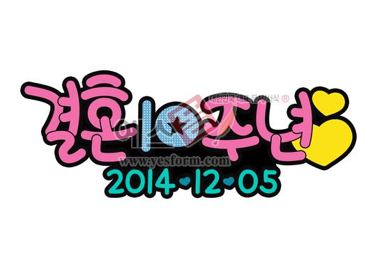 미리보기: 결혼10주년♥(결혼기념일,축하,marriage,wedding) - 손글씨 > POP > 웨딩축하