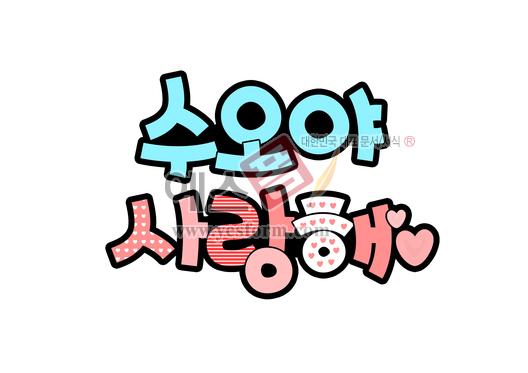 미리보기: 수오야 사량해 (웨딩피켓, 연인, love, 고백) - 손글씨 > POP > 웨딩축하