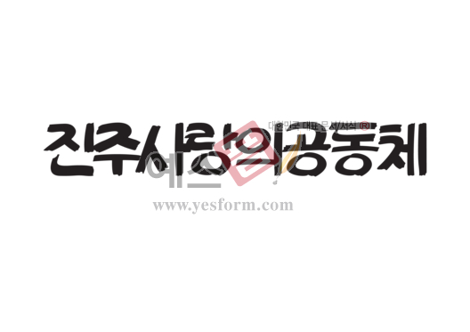 미리보기: 진주사랑의공동체 - 손글씨 > 캘리그라피 > 간판
