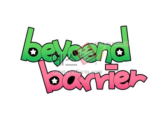 미리보기: beyoend barrier - 손글씨 > POP > 기타