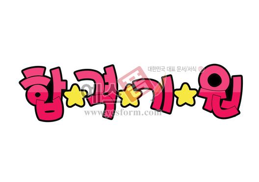 미리보기: 합격기원 - 손글씨 > POP > 응원피켓