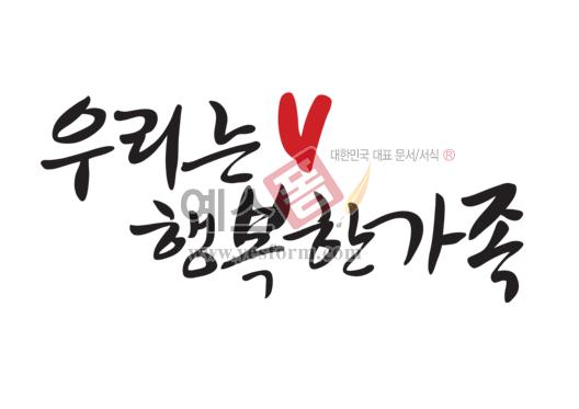 미리보기: 우리는♥행복한가족 - 손글씨 > 캘리그라피 > 가훈