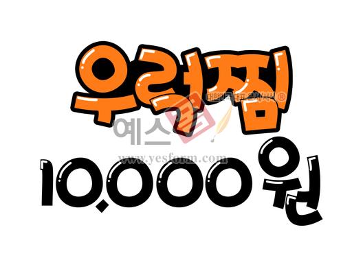 미리보기: 우럭찜 10000원 (식당, 메뉴판, 가격표) - 손글씨 > POP > 음식점/카페