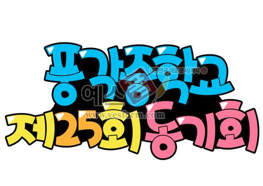 미리보기: 풍각중학교 제25회 동기회(동창회,모임,친구) - 손글씨 > POP > 유치원/학교