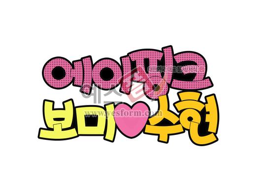 미리보기: 에이핑크 보미♥수현 - 손글씨 > POP > 기타