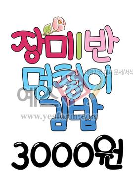 미리보기: 장미 1반 멍청이 김밥 3000원(메뉴판,가격표,바자회) - 손글씨 > POP > 음식점/카페