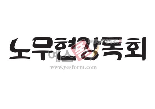 미리보기: 노무현강독회 - 손글씨 > 캘리그라피 > 간판