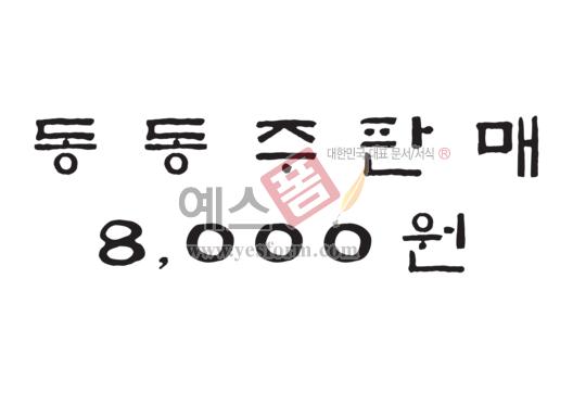 미리보기: 동동주판매 8,000원  - 손글씨 > 캘리그라피 > 메뉴