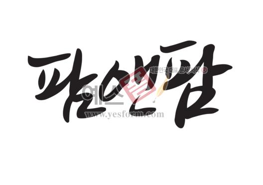 미리보기: 팜앤팜 - 손글씨 > 캘리그라피 > 간판