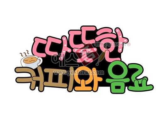 미리보기: 따뜻한 커피와 음료 - 손글씨 > POP > 음식점/카페