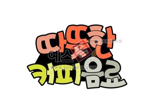 미리보기: 따뜻한커피음료 - 손글씨 > POP > 음식점/카페