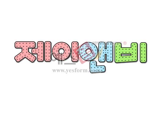 미리보기: 제이앤비 (회사명, jnb) - 손글씨 > POP > 문패/도어사인