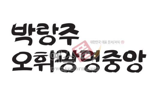 미리보기: 박랑주 오휘광명중앙  - 손글씨 > 캘리그라피 > 기타