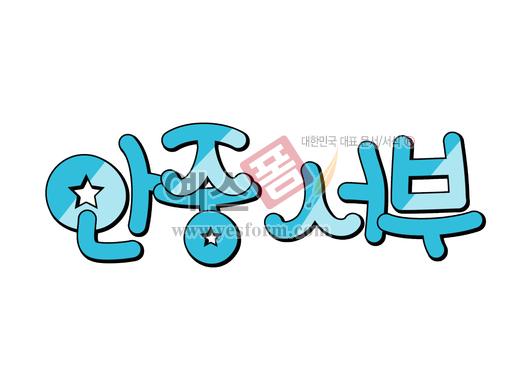 미리보기: 안중 서부 - 손글씨 > POP > 기타