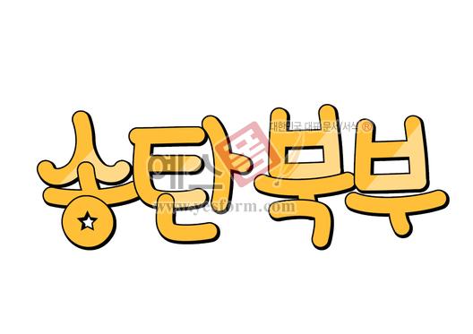 미리보기: 송탄 북부 - 손글씨 > POP > 기타