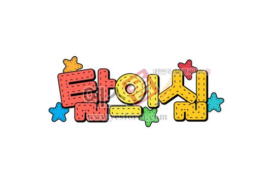 미리보기: 탈의실 - 손글씨 > POP > 문패/도어사인