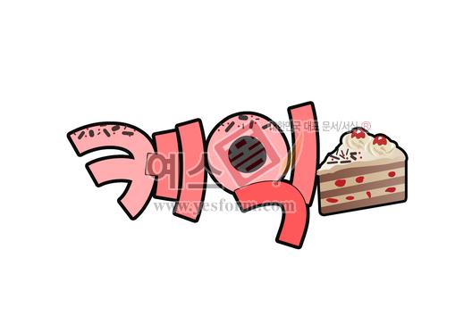 미리보기: 케익(제과점,케이크,빵,생크림,cake) - 손글씨 > POP > 음식점/카페
