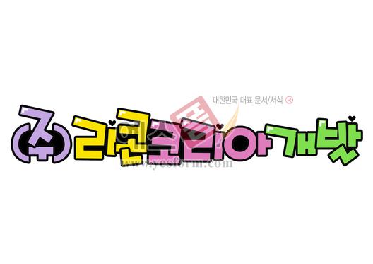 미리보기: (주)리콘코리아개발 - 손글씨 > POP > 문패/도어사인